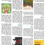 עיתון הארץ 12-09-2014