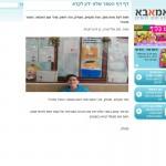 ילד בן 9 ממליץ על הספר: דַּפְדַּף הספר שלא ידע לקרוא - באתר אמאבא 14-09-2014