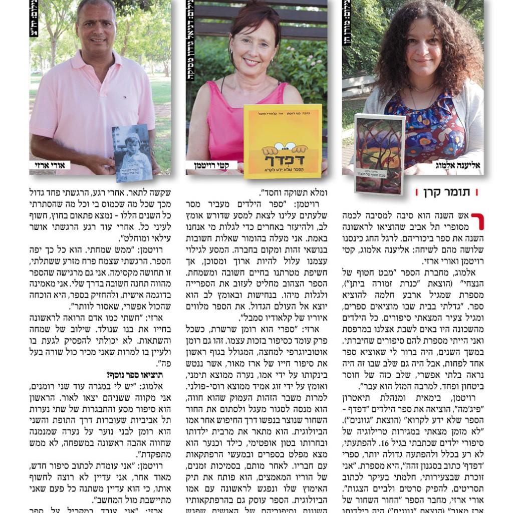 ראיון עם קטי - מקומון תל-אביב 22-09-2014