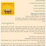 ביקורת מהאתר נוריתה 22-11-2014