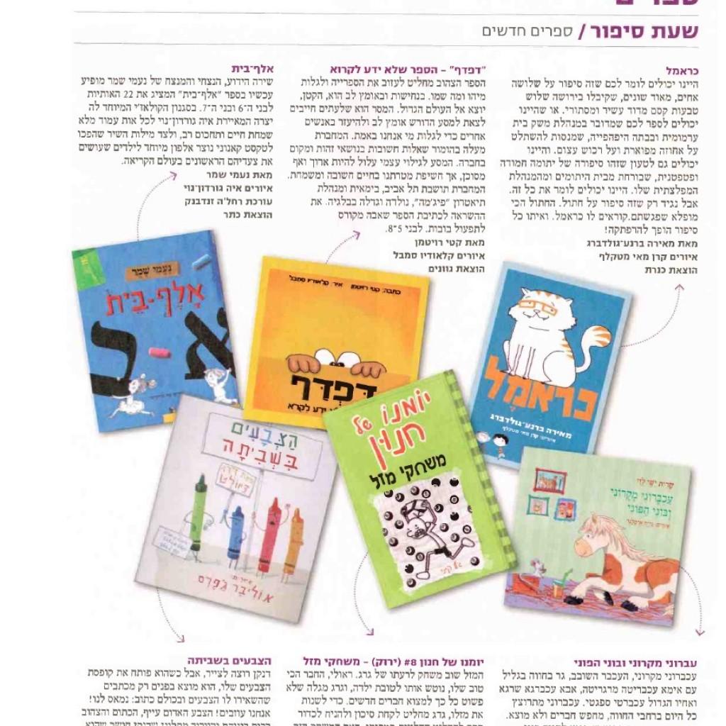 המלצה לספר דפדף - TIME OUT תל-אביב 14-10-2014