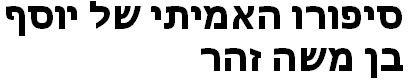 logo-zohar-01